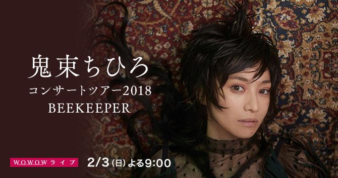 鬼束ちひろ コンサートツアー2018 BEEKEEPER