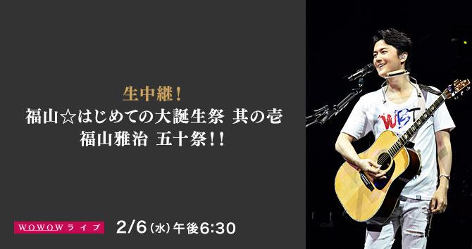 生中継!福山☆はじめての大誕生祭 其の壱 福山雅治 五十祭!!