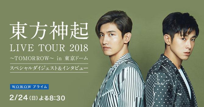 東方神起 LIVE TOUR 2018 ~TOMORROW~ in 東京ドーム スペシャルダイジェスト&インタビュー