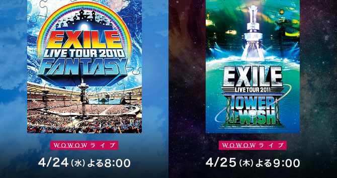 EXILE LIVE TOUR 2010 FANTASY / EXILE LIVE TOUR 2011 TOWER OF WISH ~願いの塔~