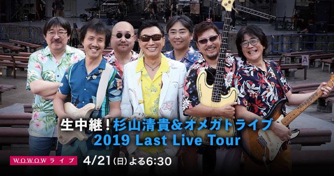 生中継!杉山清貴&オメガトライブ2019 Last Live Tour