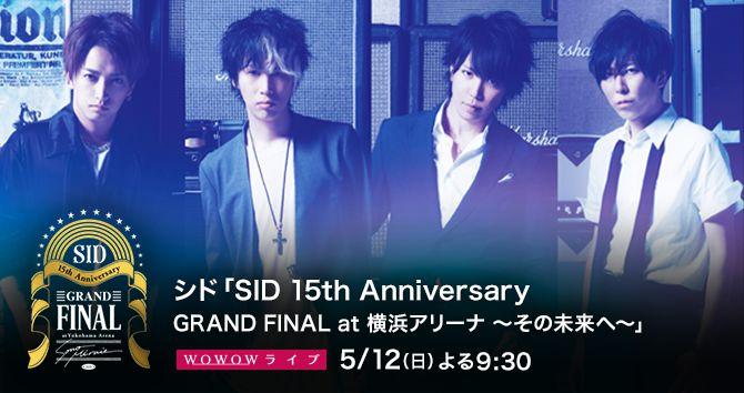 シド「SID 15th Anniversary GRAND FINAL at 横浜アリーナ ~その未来へ~」