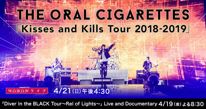 THE ORAL CIGARETTES「Kisses and Kills Tour 2018-2019」
