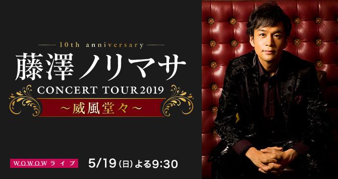 藤澤ノリマサ「10th anniversary CONCERT TOUR2019~威風堂々~」
