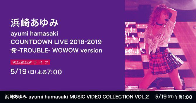 浜崎あゆみ ayumi hamasaki COUNTDOWN LIVE 2018-2019 A -TROUBLE- WOWOW version