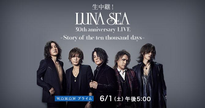 LUNA SEA 結成30周年WOWOWスペシャル