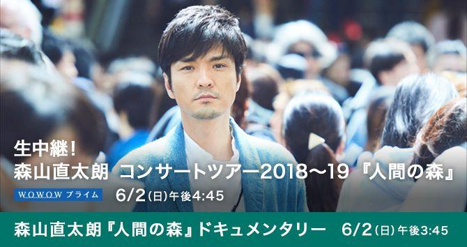 生中継!森山直太朗 コンサートツアー2018~19『人間の森』