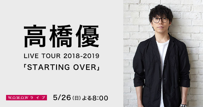 高橋優 LIVE TOUR 2018-2019「STARTING OVER」