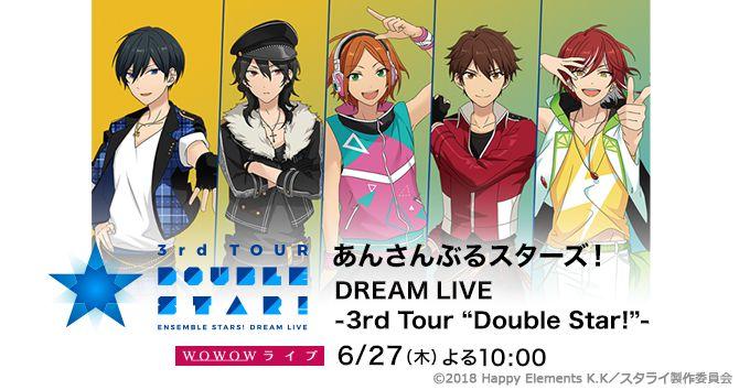 """あんさんぶるスターズ!DREAM LIVE -3rd Tour """"Double Star!""""-"""