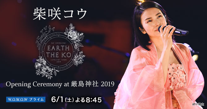 柴咲コウ 『EARTH THE KO』 Opening Ceremony at 厳島神社 2019