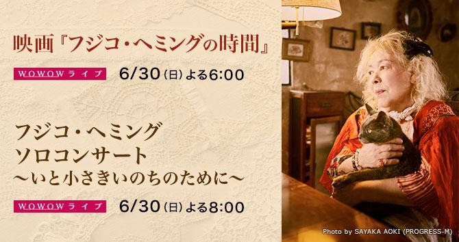 フジコ・ヘミング CDデビュー20周年記念