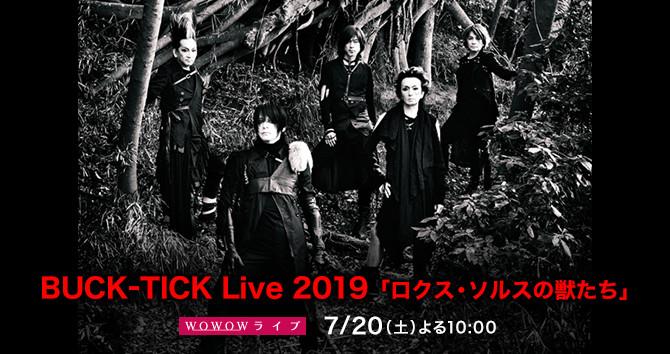 BUCK-TICK Live 2019「ロクス・ソルスの獣たち」