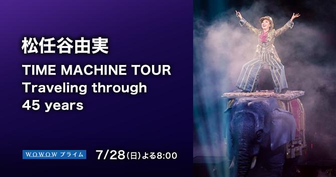 松任谷由実 TIME MACHINE TOUR Traveling through 45 years