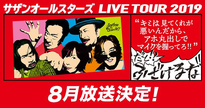 """サザンオールスターズ LIVE TOUR 2019「""""キミは見てくれが悪いんだから、アホ丸出しでマイクを握ってろ!!""""だと!?ふざけるな!!」"""