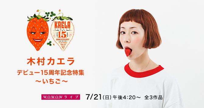 木村カエラ デビュー15周年記念特集 ~いちご~