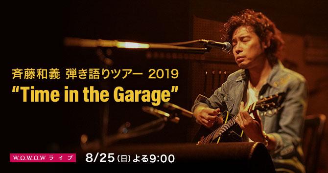 """斉藤和義 弾き語りツアー 2019 """"Time in the Garage"""""""