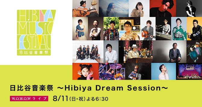 日比谷音楽祭 ~Hibiya Dream Session~