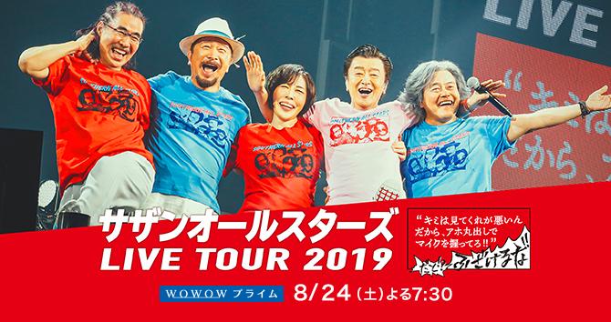 """サザンオールスターズ LIVE TOUR 2019 「""""キミは見てくれが悪いんだから、アホ丸出しでマイクを握ってろ!!""""だと!?ふざけるな!!」"""