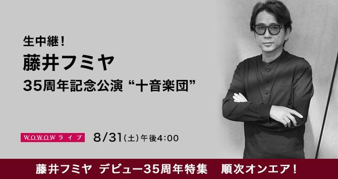 """生中継!藤井フミヤ 35周年記念公演 """"十音楽団"""""""