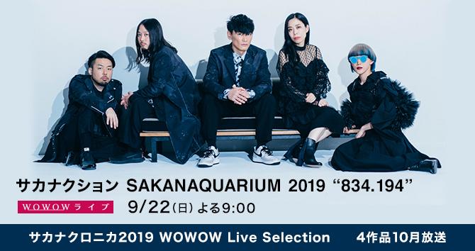 """サカナクション SAKANAQUARIUM 2019 """"834.194"""""""