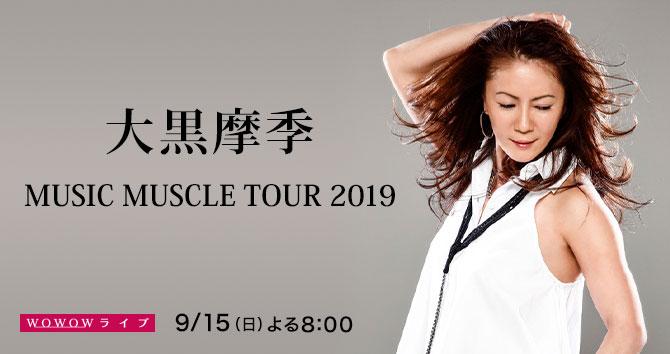 大黒摩季 MUSIC MUSCLE TOUR 2019