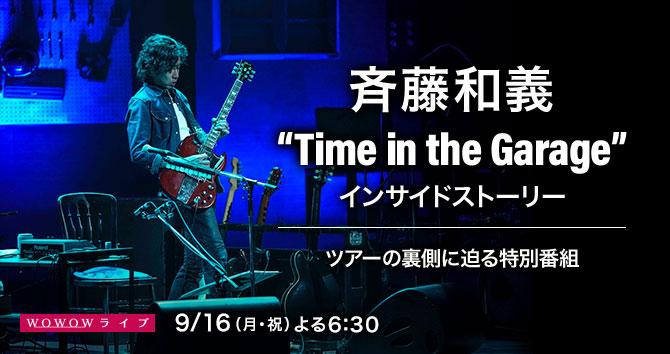 """斉藤和義 """"Time in the Garage""""インサイドストーリー"""