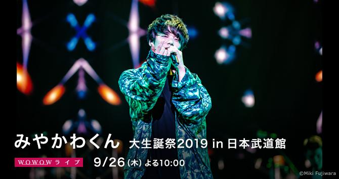 みやかわくん 大生誕祭2019 in 日本武道館