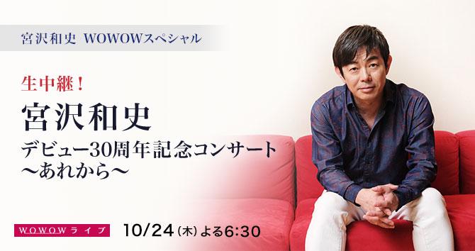生中継!宮沢和史・デビュー30周年記念コンサート ~あれから~