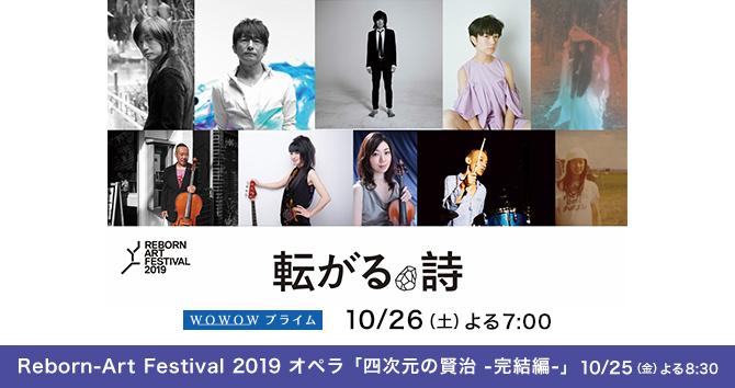 Reborn-Art Festival 2019 オープニングライブ「転がる、詩」
