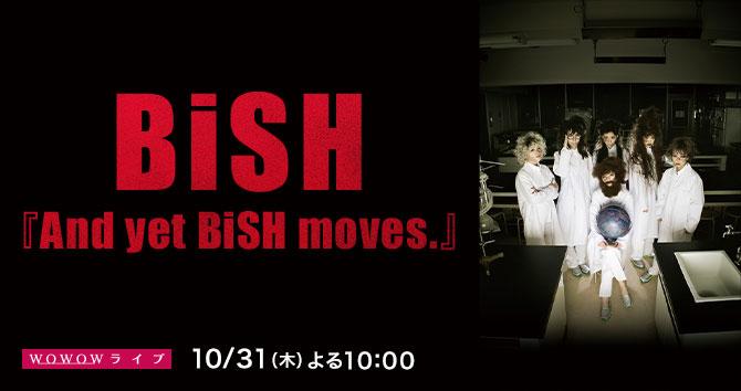 BiSH 『And yet BiSH moves.』