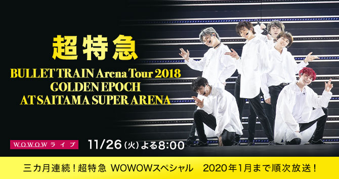 超特急 BULLET TRAIN Arena Tour 2018 GOLDEN EPOCH AT SAITAMA SUPER ARENA