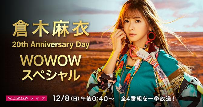 倉木麻衣 20th Anniversary Day WOWOWスペシャル