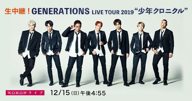 """生中継!GENERATIONS LIVE TOUR 2019 """"少年クロニクル"""""""