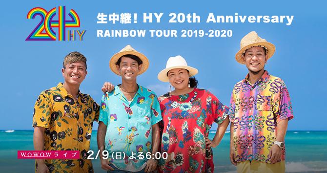 生中継!HY 20th Anniversary RAINBOW TOUR 2019-2020