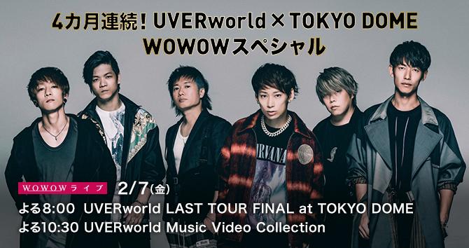 4カ月連続!UVERworld×TOKYO DOME WOWOWスペシャル