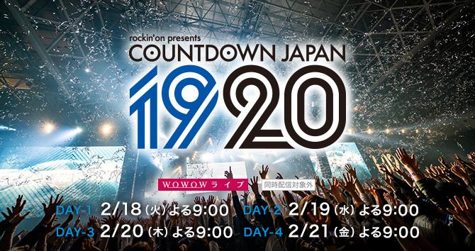 COUNTDOWN JAPAN 19/20