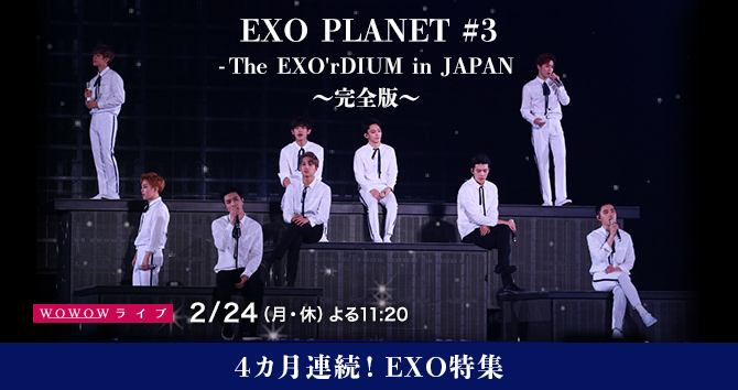 EXO PLANET #3 -The EXO'rDIUM in JAPAN~完全版~