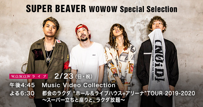 SUPER BEAVER WOWOW Special Selection