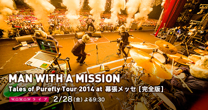 MAN WITH A MISSION Tales of Purefly Tour 2014 at 幕張メッセ [完全版]