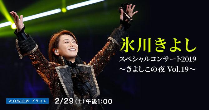氷川きよし スペシャルコンサート2019 ~きよしこの夜 Vol.19~