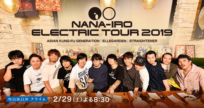NANA-IRO ELECTRIC TOUR 2019 アジカン×エルレ×テナーの対バンライブ