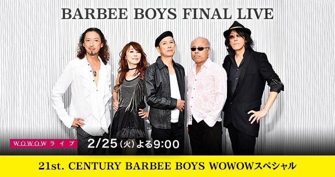 BARBEE BOYS FINAL LIVE