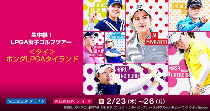 生中継!LPGA女子ゴルフツアー <タイ> ホンダLPGAタイランド