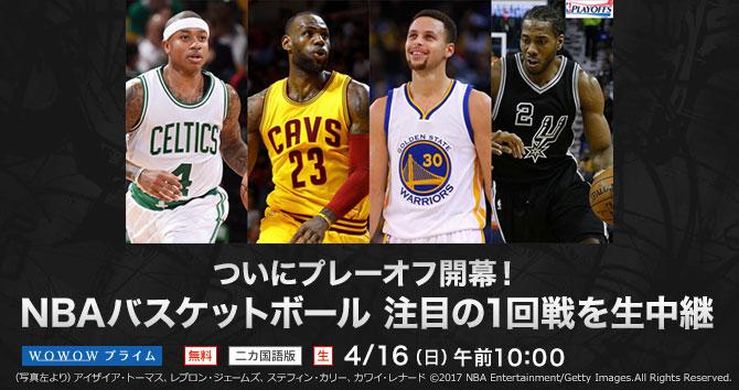 ついにプレーオフ開幕!NBAバスケットボール 注目の1回戦を生中継