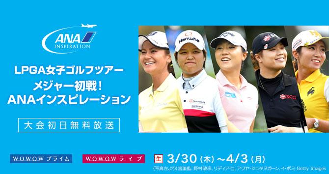 LPGA女子ゴルフツアー メジャー初戦!ANAインスピレーション