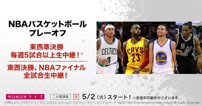 NBAバスケットボール プレーオフ東西準決勝!注目の試合を生中継