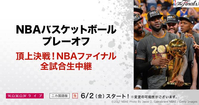 NBAバスケットボール プレーオフ 頂上決戦!NBAファイナル全試合生中継