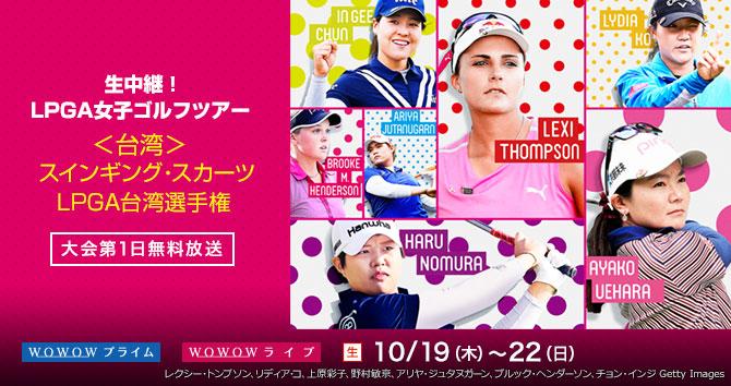 生中継!LPGA女子ゴルフツアー <台湾> スインギング・スカーツLPGA台湾選手権