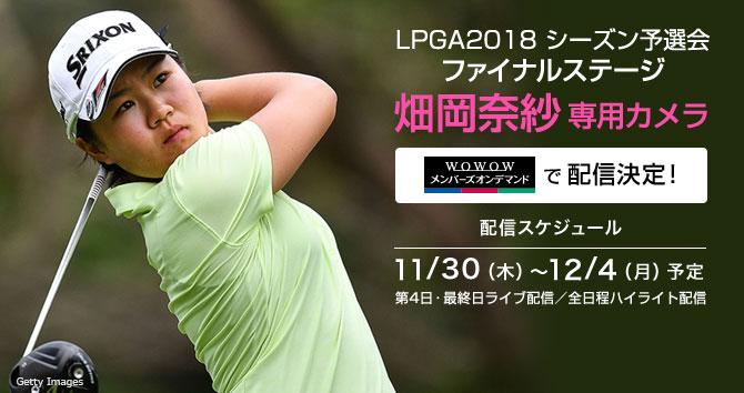 LPGA2018シーズン予選会ファイナルステージ「畑岡奈紗 専用カメラ」WOWOWメンバーズオンデマンドで配信決定!