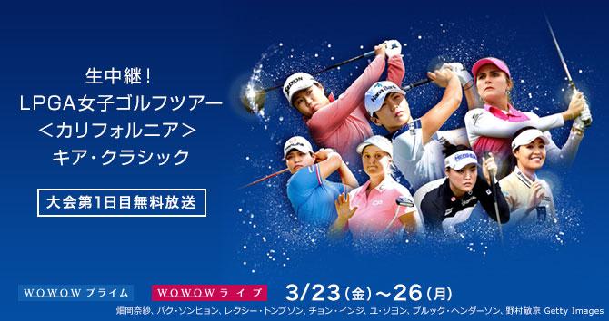 生中継!LPGA女子ゴルフツアー <カリフォルニア> キア・クラシック